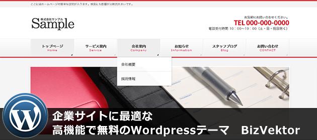 企業サイトに最適な高機能で無料のWordPressテーマ BizVektor