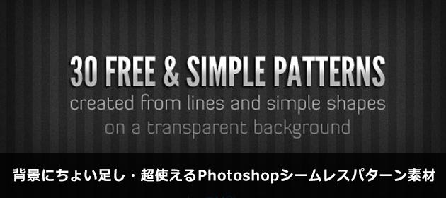 背景にちょい足し・超使えるPhotoshopシームレスパターン素材