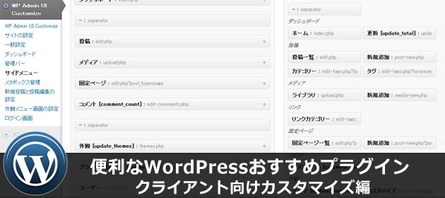便利なWordPressおすすめプラグイン|クライアント向けカスタマイズ編