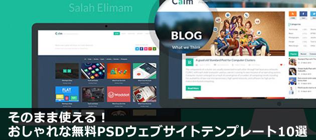 そのまま使える!おしゃれな無料PSDウェブデザインテンプレート10選