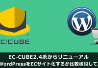 EC-CUBE2.4系からリニューアル -2.12かWordPressをECサイト化するか比較検討してみた結果-